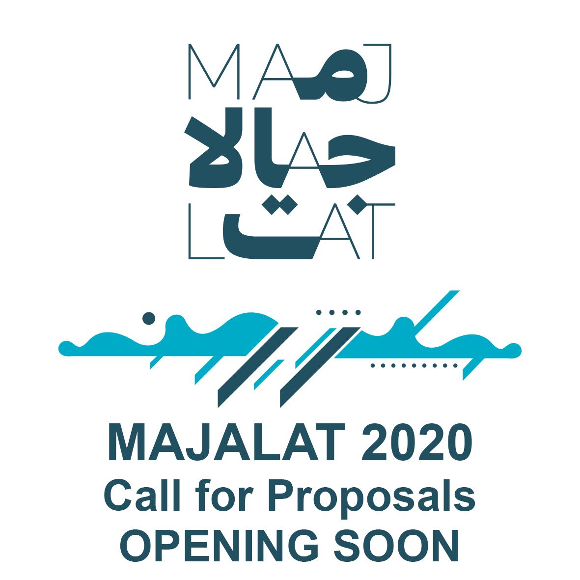 مجالات 2020– الإعلان عن دعوة لتقديم طلبات قريبا