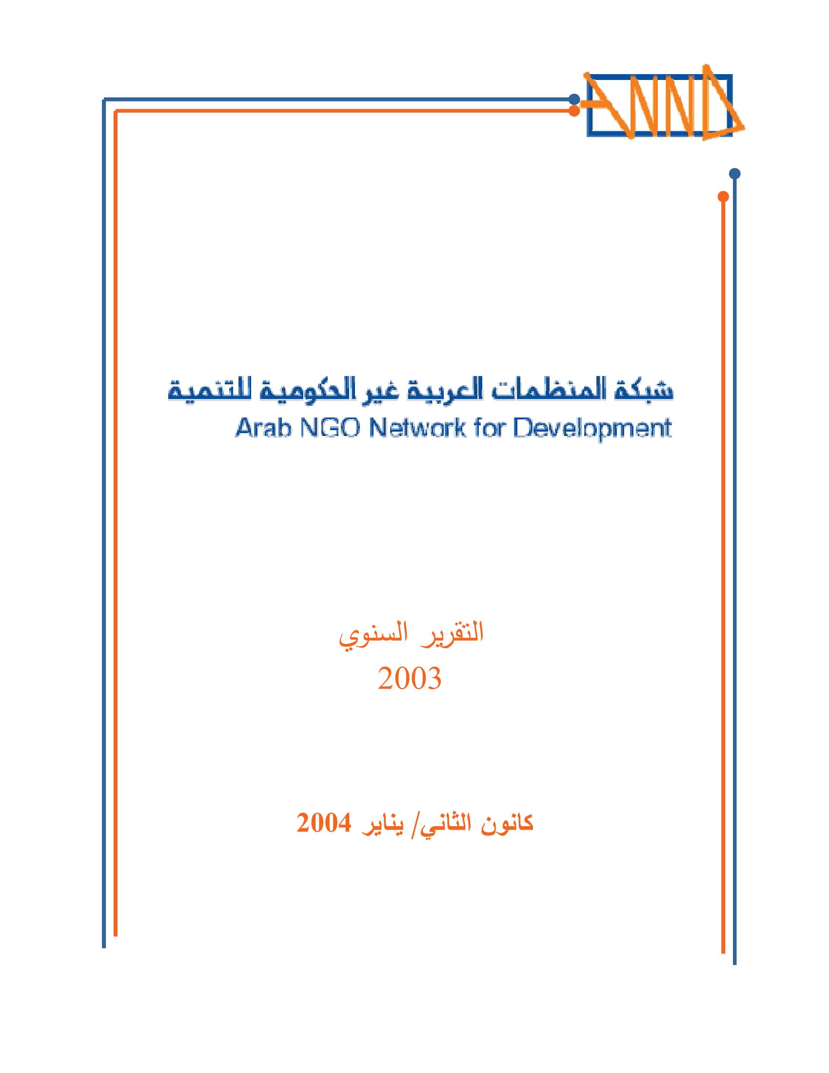 التقرير السنوي 2003