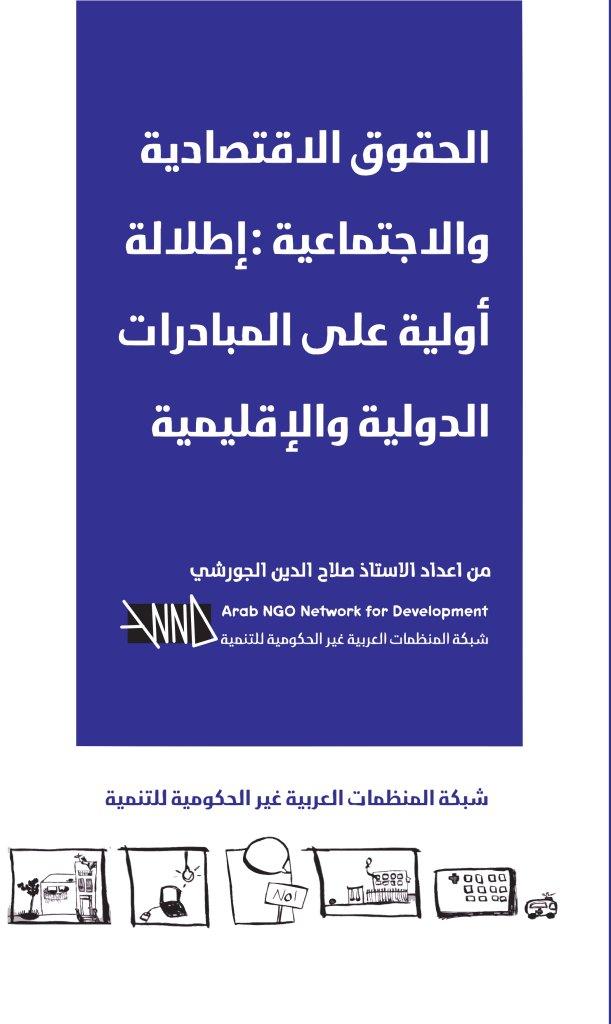 الحقوق الاقتصادية و الاجتماعية اطلالة اولية على المبادرات الدولية والاقليمية