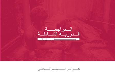 الاستعراض الدوري الشامل - لبنان 2015