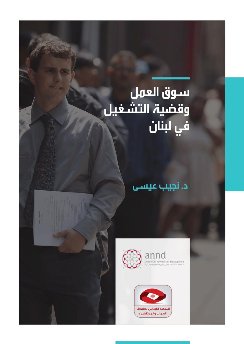 سوق العمل وقضية التشغيل في لبنان