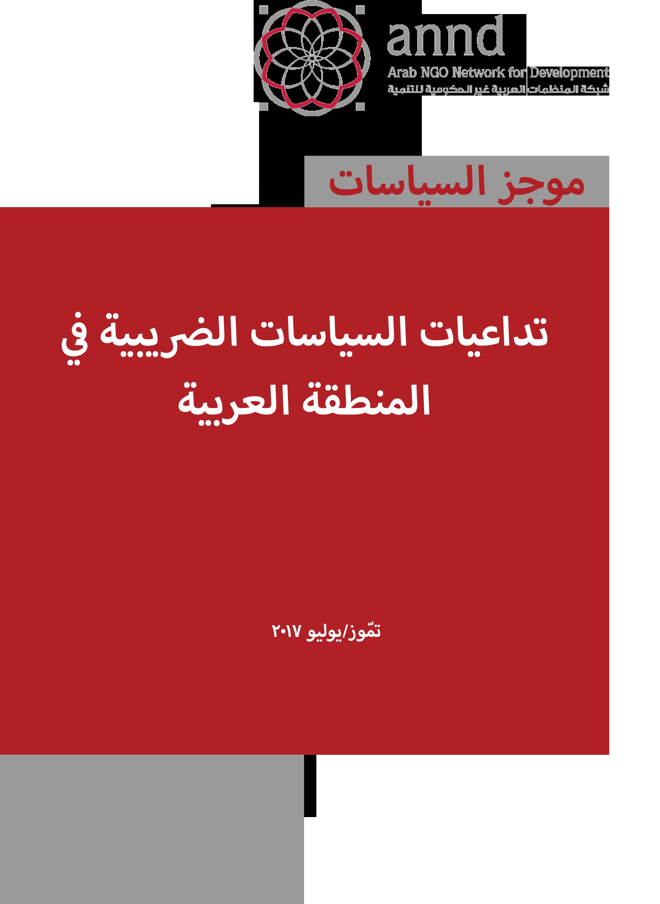 تداعيات السياسات الضريبية في المنطقة العربية