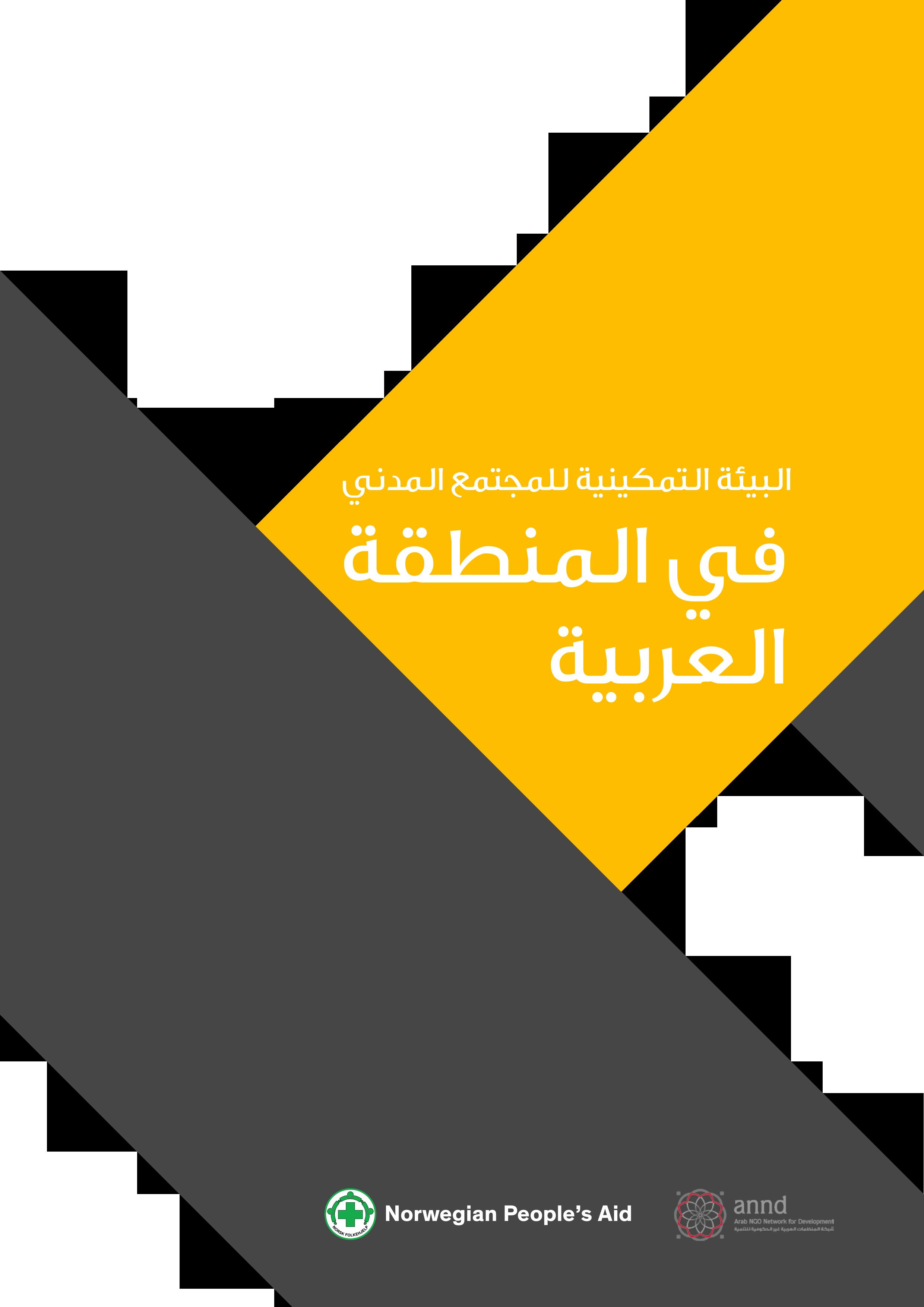 البيئة التمكينية للمجتمع المدني في المنطقة العربية