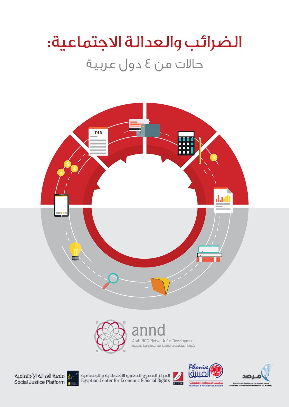 تقرير حول الضرائب والعدالة الإجتماعية في الدول العربية