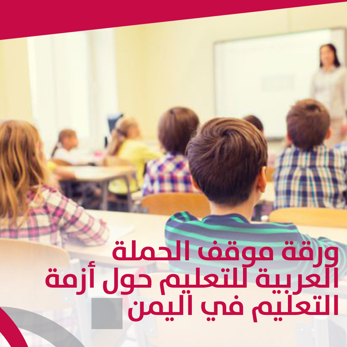 ورقة موقف الحملة العربية للتعليم حول أزمة التعليم في اليمن