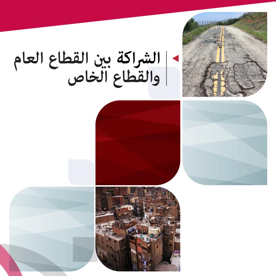 الشراكة ما بين القطاع العام و الخاص  في المنطقة العربية