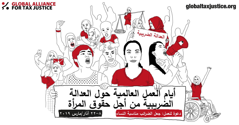 موجز قضايا حول الاولويات لتحقيق العدالة الضريبية من أجل المرأة