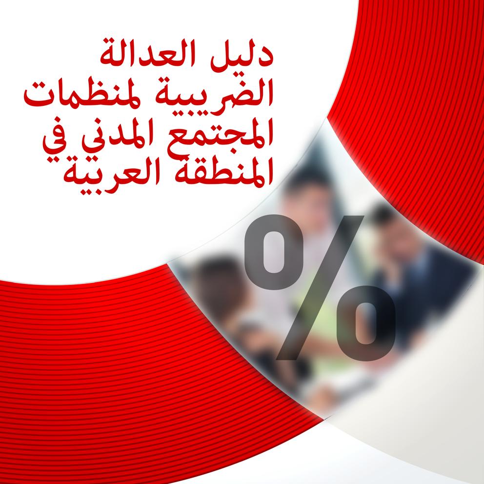 دليل العدالة الضريبية لمنظمات المجتمع المدني في المنطقة العربية