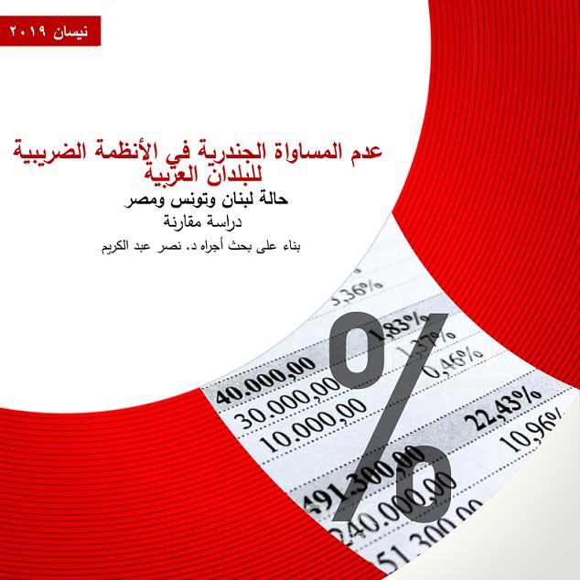 عدم المساواة الجندرية في الأنظمة الضريبية للبلدان العربية