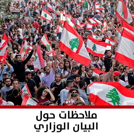 ملاحظات الشبكة العربية حول البيان الوزاري