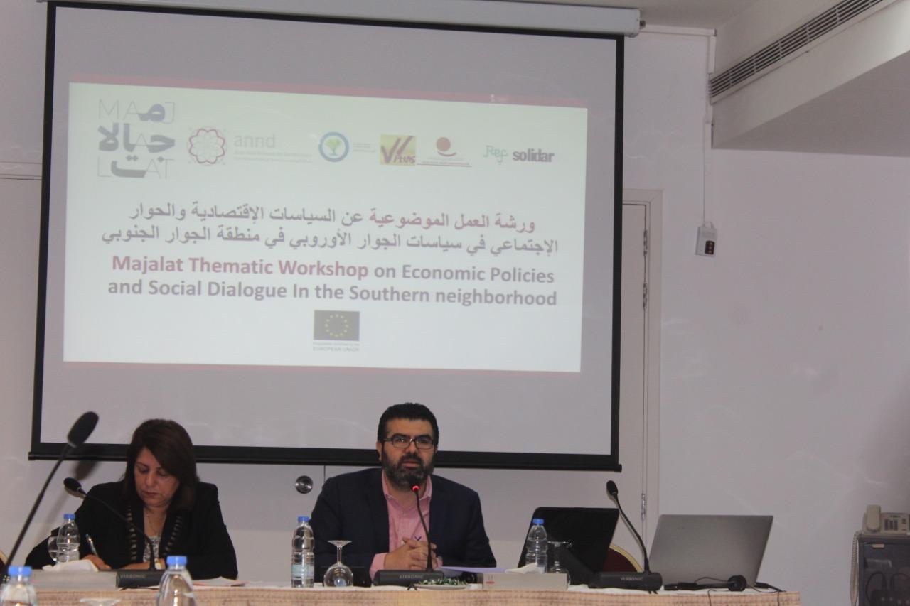 تقرير ورشة العمل الموضوعية عن السياسات الاقتصادية و الحوار الاجتماعي في سياسات الجوار الأوروبي في منطقة الجوار الجنوبي