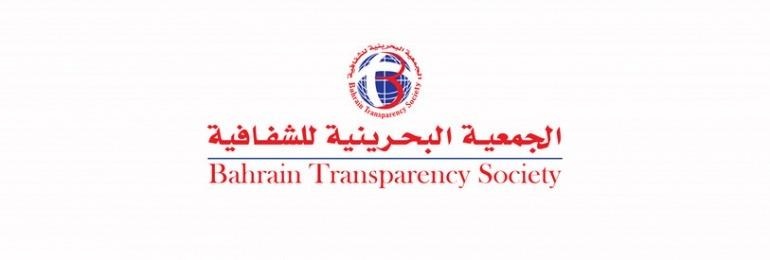 الجمعية البحرينية للشفافية: دراسة تحليلية حول سوق العمل في البحرين : أثر التصريح المرن وتداعياته الاقتصادية