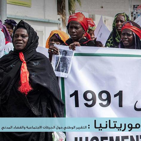 موريتانيا: التقرير الوطني حول الحركات الاجتماعية والفضاء المدني