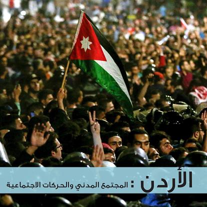 الأردن: المجتمع المدني والحركات الاجتماعية