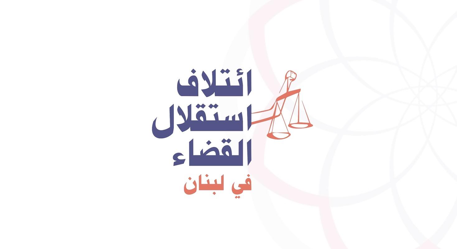 بيان حول تنحية القاضي الناظر في تحقيقات تفجير المرفأ