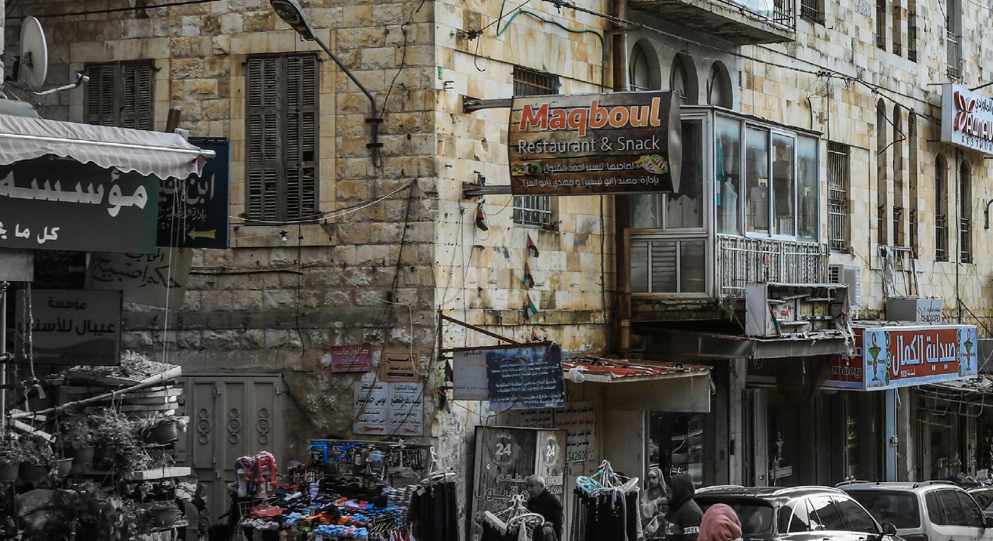دور الدولة وواقع الأعمال الاستثمارية وتحديات التنمية في فلسطين