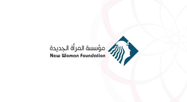 بيان مؤسسة المرأة الجديدة  في اليوم العالمي لختان الاناث 2021